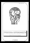 Неспецифічна профілактика тромбоемболічних ускладнень у породіль - Науковий центр акушерства, гінекології та перинатології РАМН, (директ