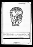 Етіологія і патогенез хронічної венозної недостатності при вагітності - Науковий Центр акушерства, гінекології та перинатології РАМН (дир